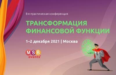 8-я практическая конференция  «Трансформация финансовой функции»