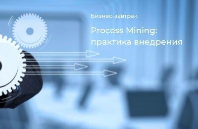 Process Mining: практика внедрения