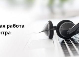 Open talk: Эффективная работа контакт-центра ОЦО
