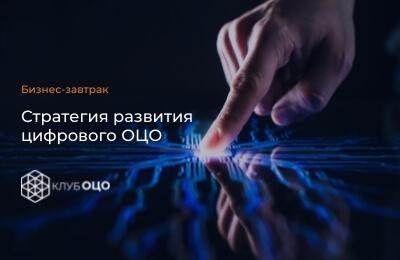 Стратегия развития цифрового ОЦО