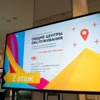 19-ая ежегодная конференция «Общие центры обслуживания» прошла в Ярославле