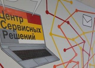 ЦСР ЕВРАЗа. На пути к интегрированному бизнес-сервису