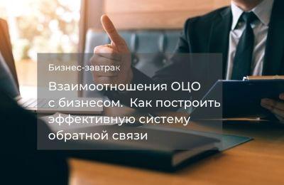 Как построить эффективную систему обратной связи с бизнесом