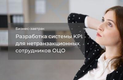 Разработка системы KPI для нетранзакционных сотрудников ОЦО