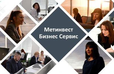 Метинвест Бизнес Сервис отмечает 7 лет работы на рынке