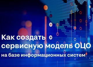 Как создать сервисную модель ОЦО на базе современных информационных систем
