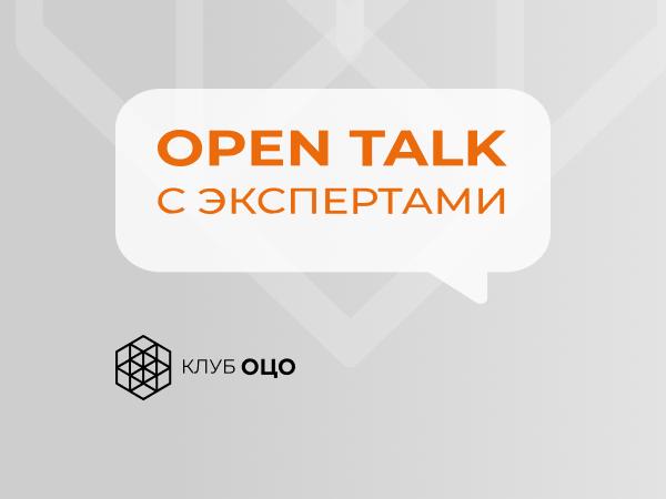 Клуб ОЦО провел Open Talk «Построение сервисной модели ОЦО: опыт Tele2. Взгляд ОЦО и бизнеса»